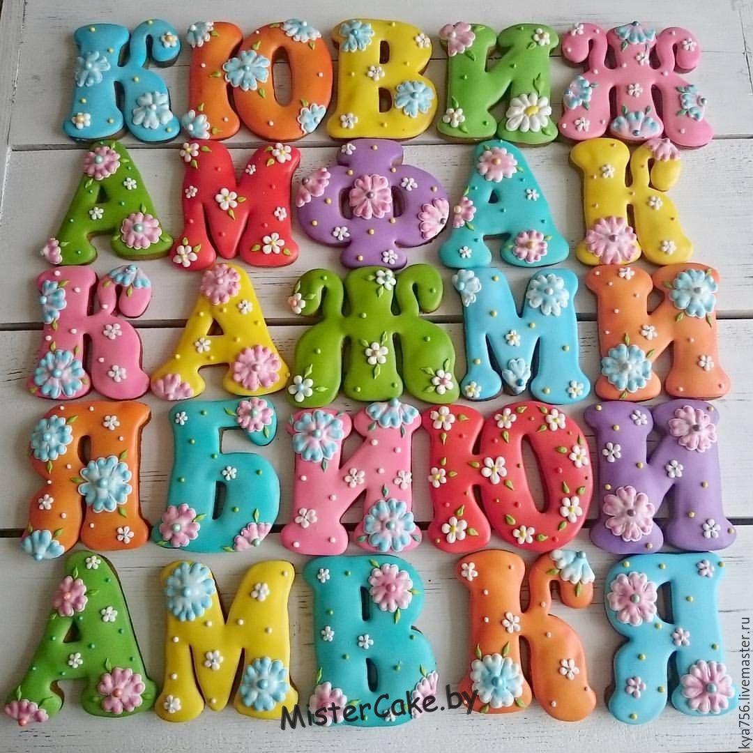 Буквы,цифры,рамки